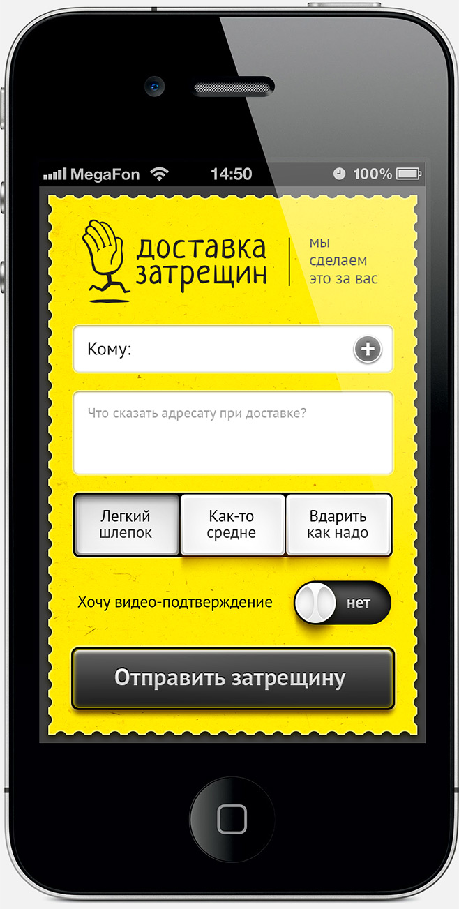 Сервис доставки затрещин — мобильное приложение