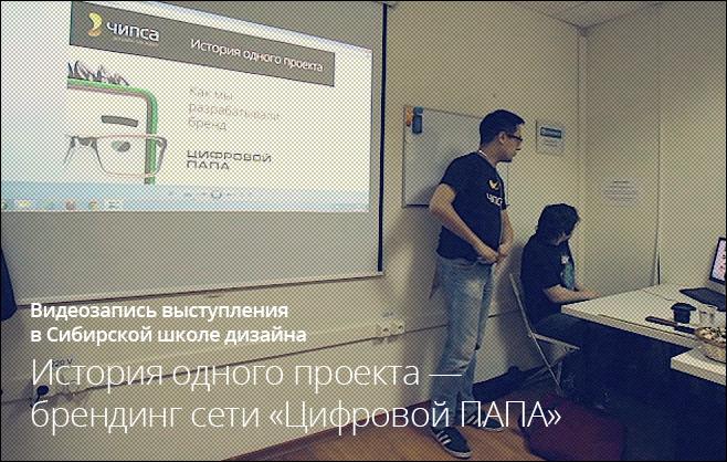 История одного проекта от «Чипсы» — брендинг сети «Цифровой ПАПА»