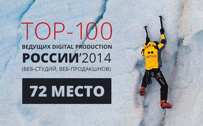 Студия «Чипса» —72 место в ТОП-100 ведуших digital production России 2014
