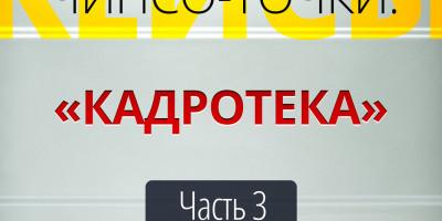 «Чипсо-точки»: КЕЙСЫ —улучшение точек контакта компании «Кадротека». Часть 3
