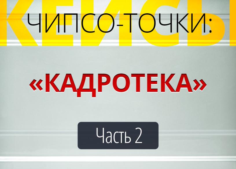 «Чипсо-точки»: КЕЙСЫ —улучшение точек контакта компании «Кадротека». Часть 2