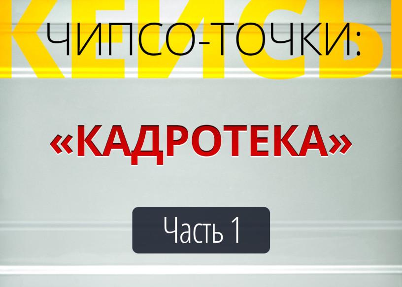 «Чипсо-точки»: КЕЙСЫ —улучшение точек контакта компании «Кадротека». Часть 1