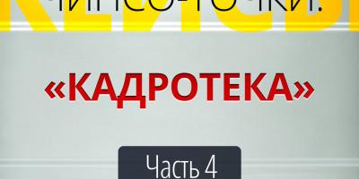 «Чипсо-точки»: КЕЙСЫ —улучшение точек контакта компании «Кадротека». Часть 4