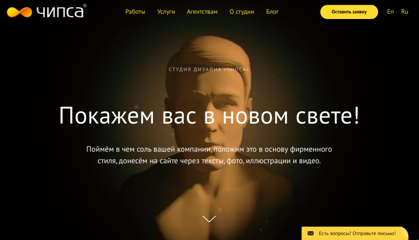 Студия дизайна «Чипса» — новый сайт на Tilda