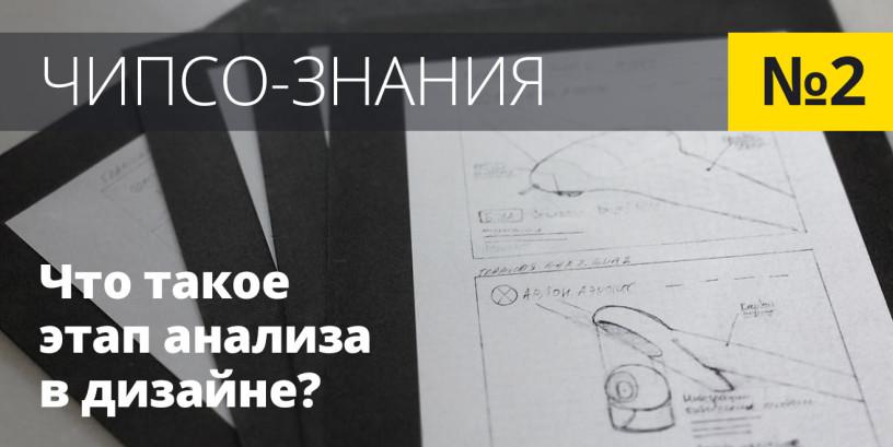 Что такое этап анализа в дизайне и почему он так важен в каждом проекте?