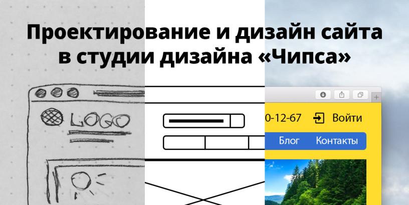 Проектирование и дизайн сайта в студии «Чипса»