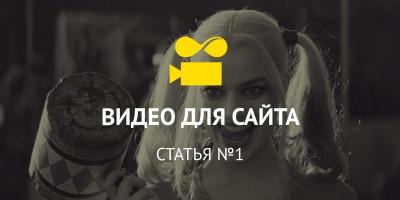 Студия дизайна «Чипса» —видео для сайта, статья №1