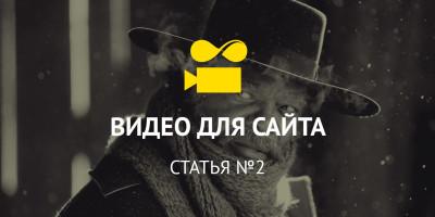 Студия дизайна «Чипса» —видео для сайта, статья №2. Фоновое видео для сайта.
