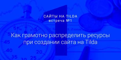 Сайты на Tilda. Встреча №1. Студия дизайна «Чипса»