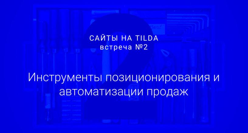 Студия дизайна «Чипса». Сайты на Tilda 2. Автоматизация продаж и позиционирование компании