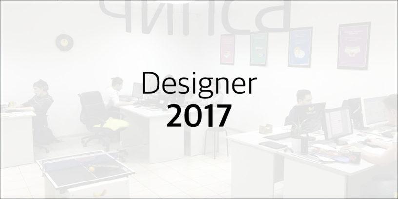 Студия дизайна «Чипса» —что нужно знать дизайнеру и уметь чтобы быть востребованным на рынке